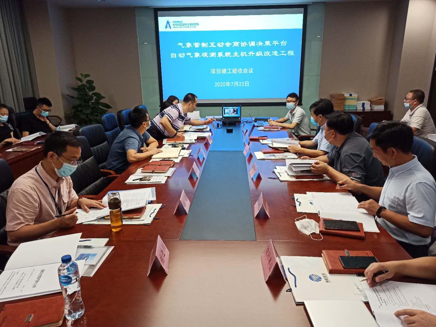 华北空管局气象管制互动会商协同决策平台建设工程通过竣工验收