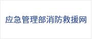 http://www.119.gov.cn/xiaofang/#